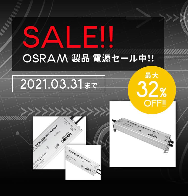OSRAM製品 電源セール中!!