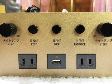 ホテル客室のコントロールスイッチパネル